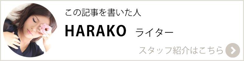 by_harako