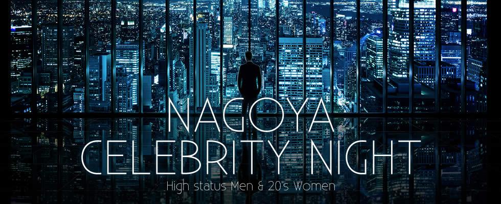 ハイステイタス男子×20代女子「名古屋セレブリティナイト」
