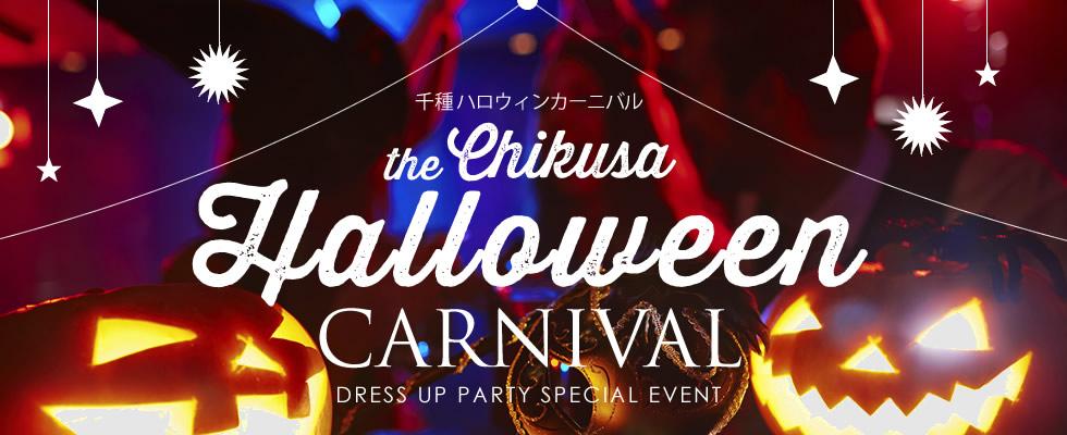 今夜は祭りだ!千種でハロウィンカーニバル!「THE CHIKUSA HALLOWEEN」