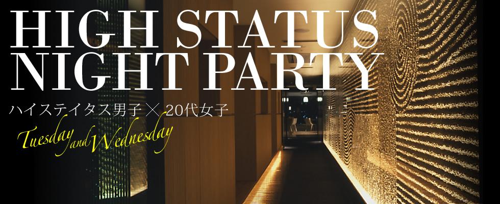 ハイステイタス男子×20代女子「HIGHSTATUSナイトパーティー」【名古屋・金山】
