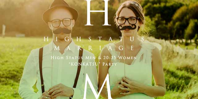 婚活パーティー「HIGHSTATUS MARRIAGE」